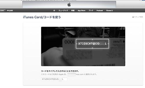 Itunes_code_01