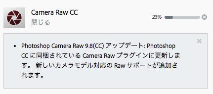 Adobe_camera_raw_98